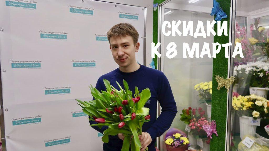 8 марта Зеленоград 2019