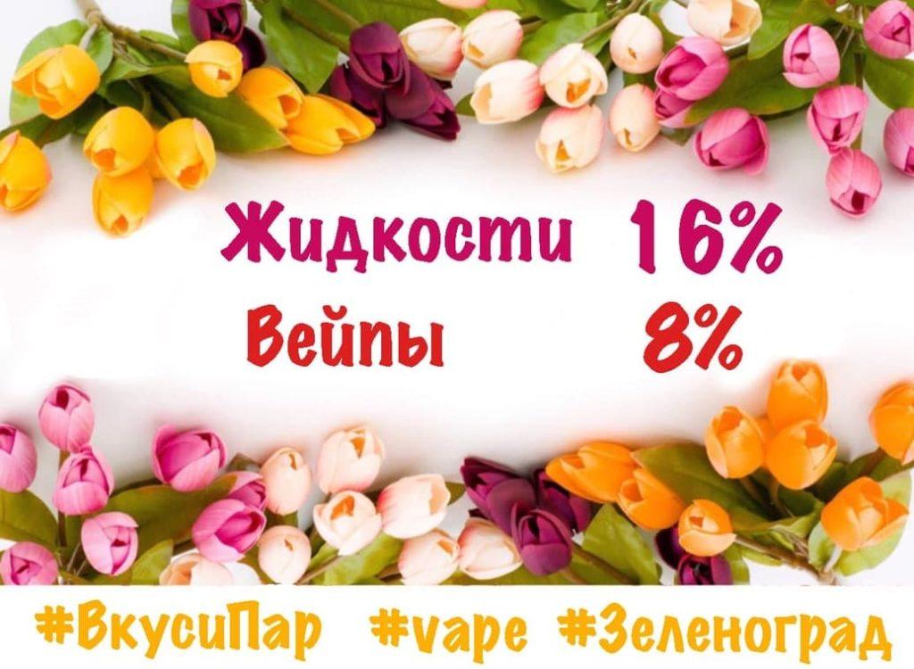 8 марта зеленоград