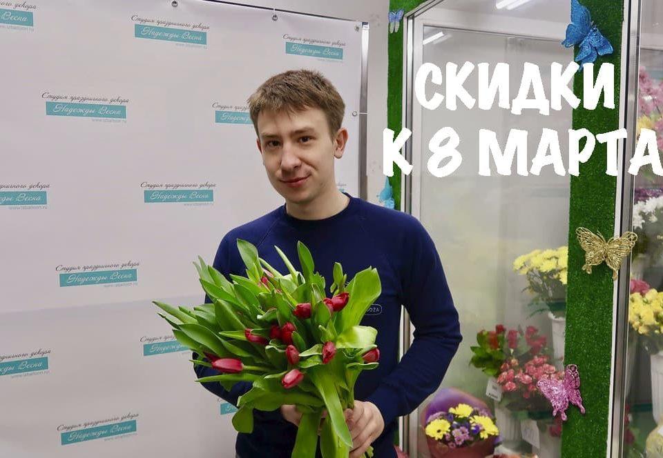 8 марта вкуси пар Зеленогра